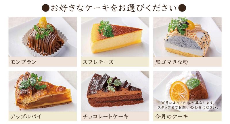 お好きなケーキをお選びください