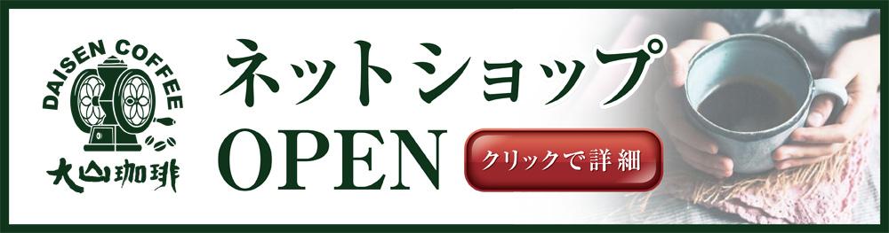 大山珈琲オンラインショップ
