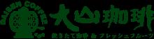 大山珈琲 | 堺市東区のカフェ・喫茶店