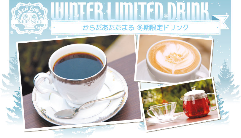 mh_winter_limited_drink