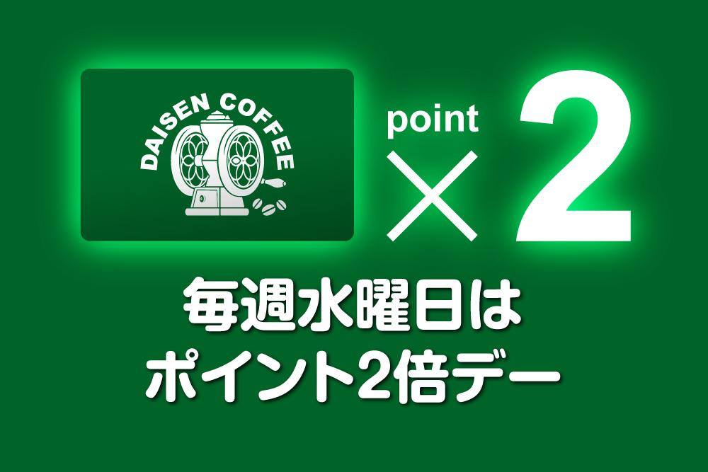 point2baiday
