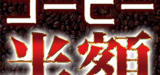 喫茶店-カフェ-大山珈琲-大阪-堺-コーヒー-半額-cafe-coffee