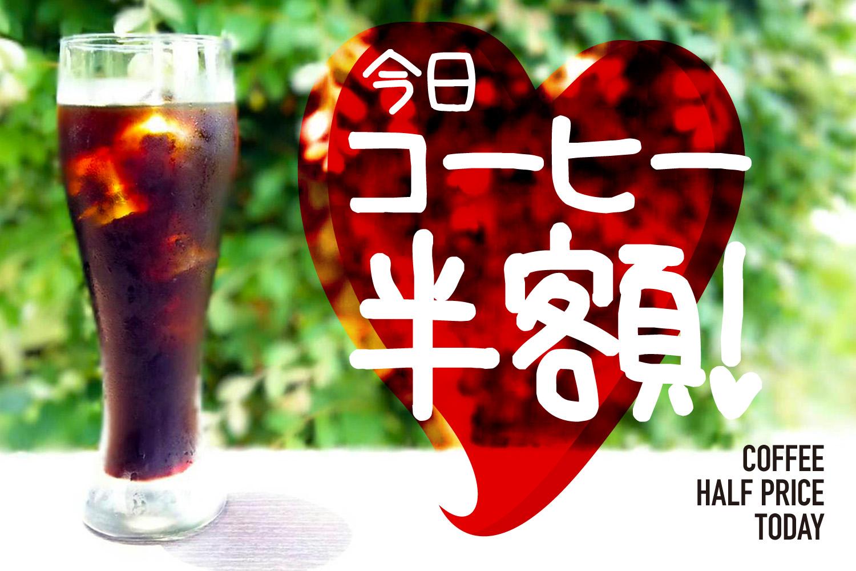 毎月1日はコーヒー半額!大山珈琲は大阪府堺市の喫茶店です。-cafe-coffee