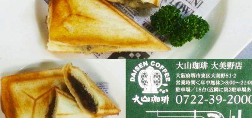 喫茶店-カフェ-大山珈琲-大阪-堺-ホットサンド-小倉あずき-ごぼうサラダ-cafe-coffee