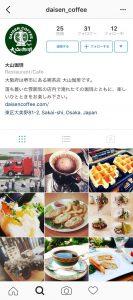 大阪府堺市のカフェ大山珈琲のインスタグラムイメージ