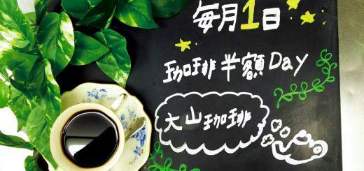 大山珈琲の日はコーヒーメニュー半額!もちろんモーニングにもランチにも