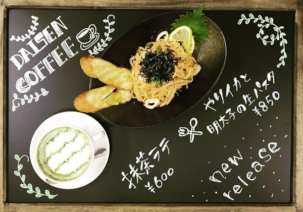 秋の新作メニュー!やりイカと明太子のパスタと抹茶ラテです。