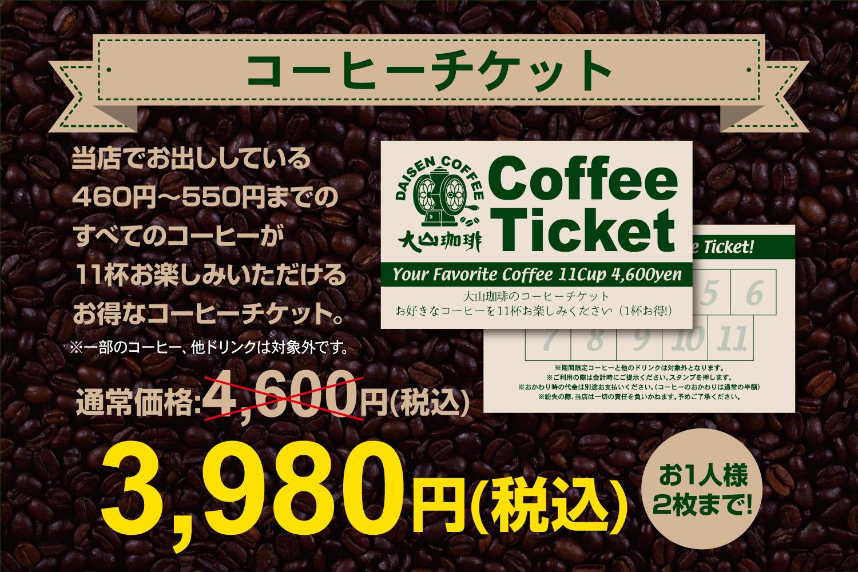 今年もコーヒーチケットがお得です♪大山珈琲で素敵なカフェタイムを!
