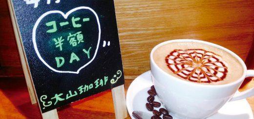 大山珈琲の日はコーヒーメニュー半額!もちろんモーニングやランチのドリンクメニューにも!