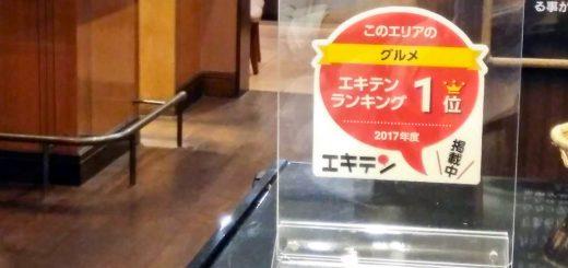 大山珈琲エリア2017年度グルメランキング1位