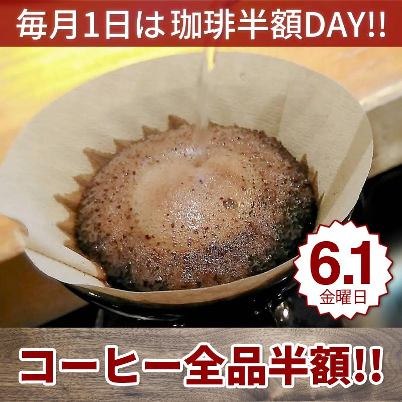 大山珈琲の日 コーヒー半額