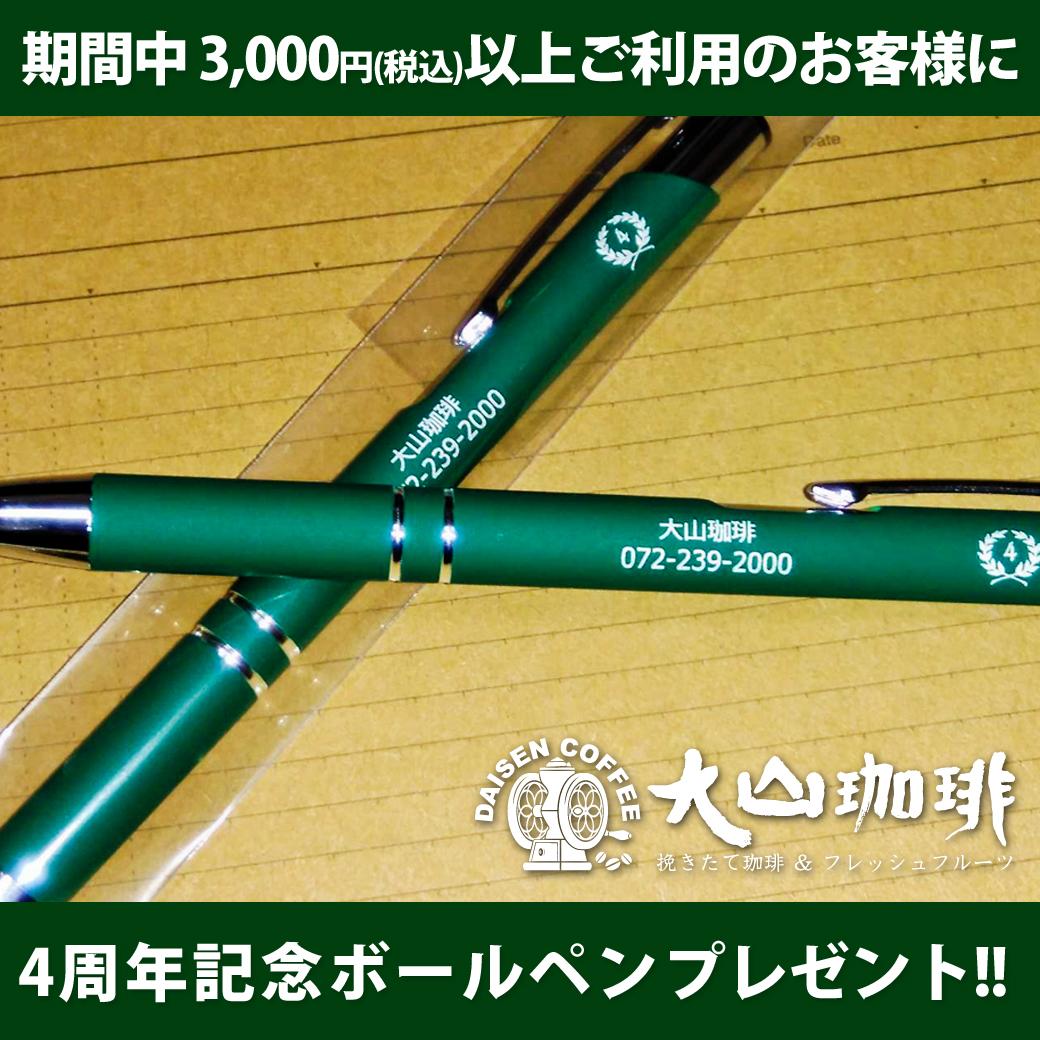 4周年ボールペン