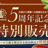 5周年記念ブルーマウンテン No.1