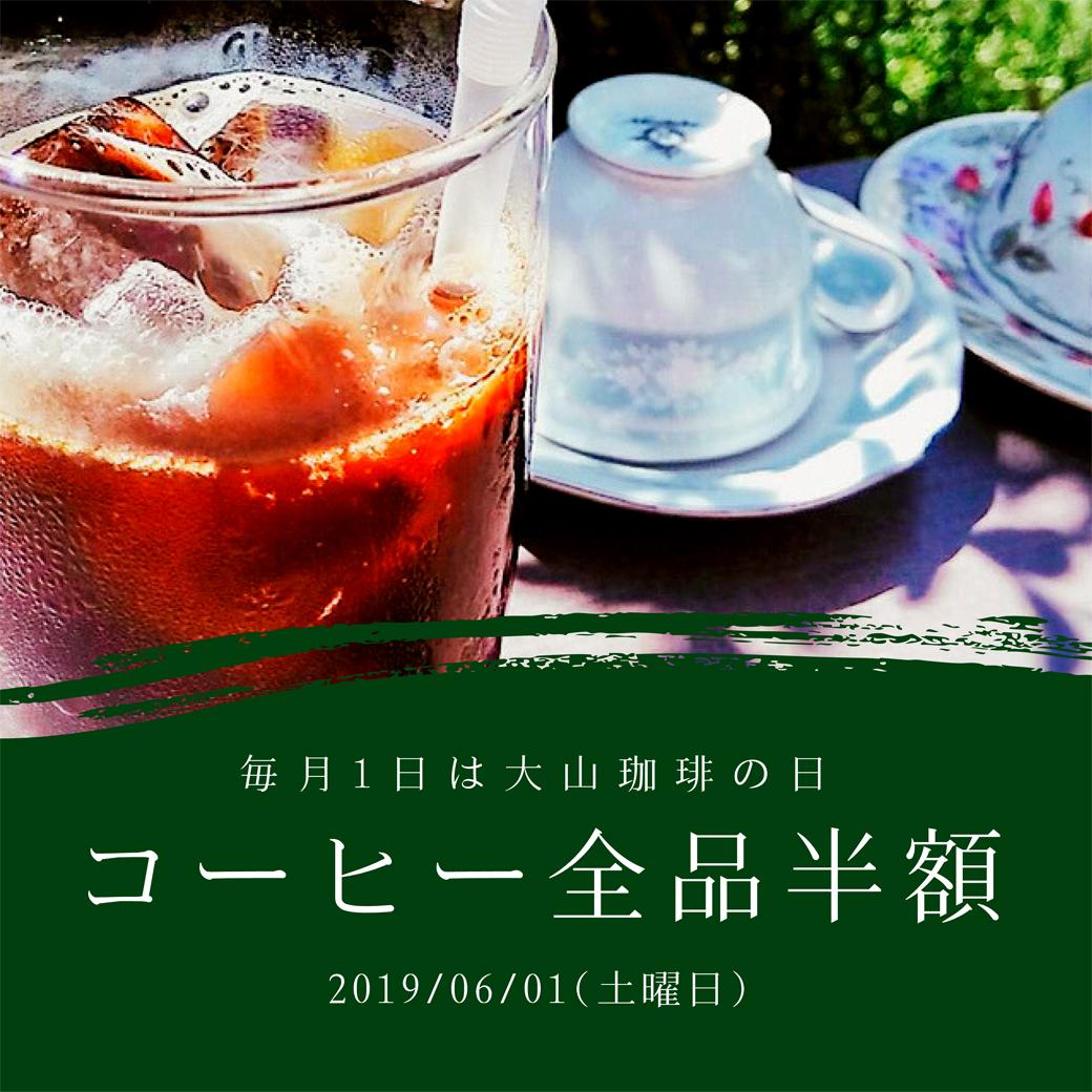 大山珈琲の日