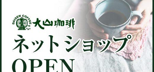 大山珈琲ネットショップOPEN